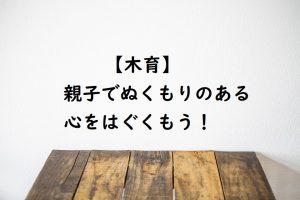 【木育】木から学ぶ!
