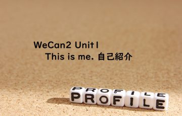 WeCan2 Unit1 This is me. 自己紹介