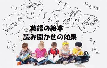 英語絵本読み聞かせ効果