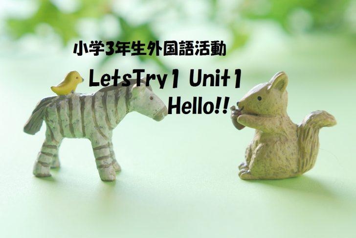 外国語活動 LetsTry1 Unit1