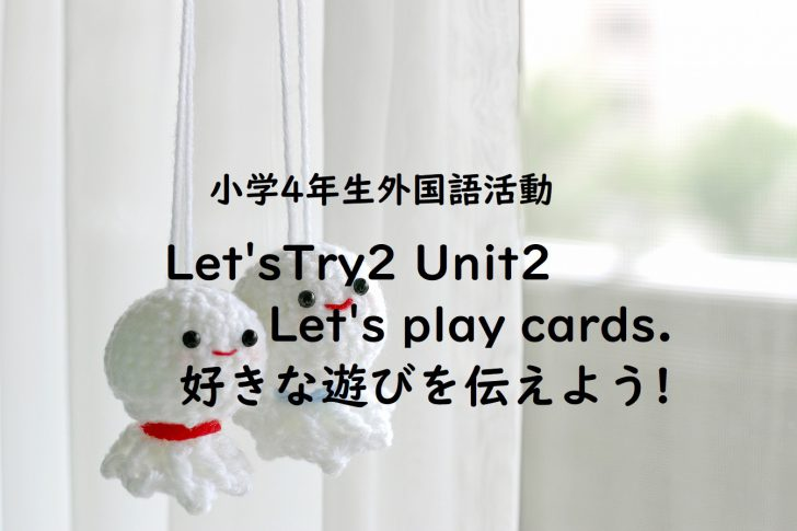 Let'sTry2 Unit2 Let's play cards.