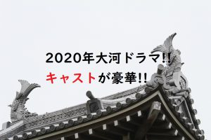 2020年大河ドラマ