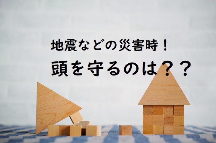 地震などの災害時