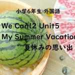 We Can!2 Unit5 My Summer Vacation 夏休みの思い出!