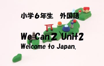 We Can2 Unit2 Welcome to Japan.