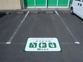 妊婦でも駐車できる