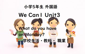 We Can1 Unit3 What do you have on Monday? 学校生活・教科・ 職業!