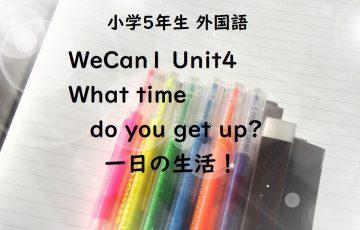 WeCan1 Unit4