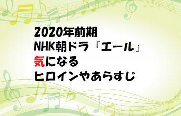 2020年前期NHK朝ドラ