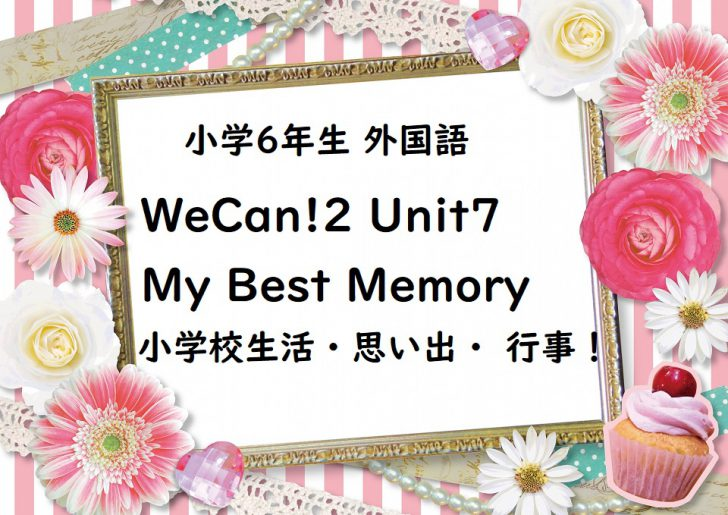 WeCan!2 Unit7 My Best Memory