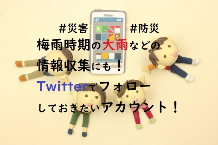 #災害 #防災 梅雨時期の大雨などの情報収集にも!Twitterでフォローしておきたいアカウント!