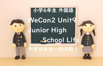 WeCan2 Unit9 Junior High School Life