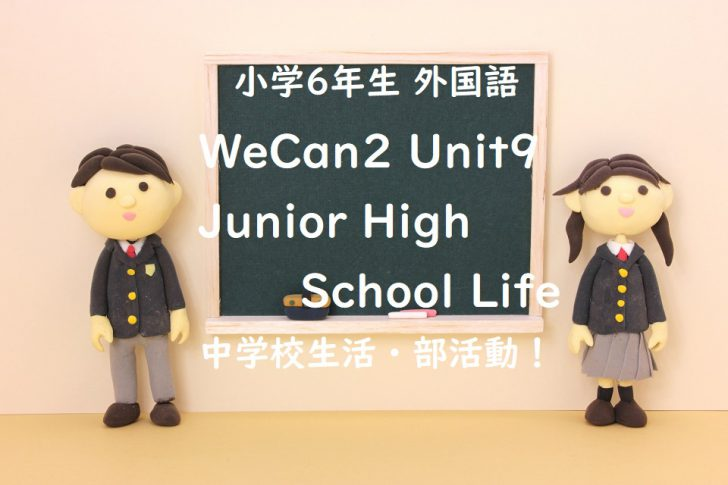 WeCan2 Unit9 Junior High School Life