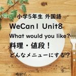 WeCan1 Unit8 What would you like? 料理・値段!