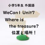5年WeCan1 Unit7 Where is the treasure?