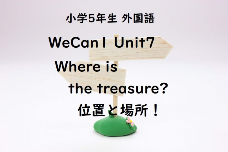 5年WeCan1 Unit7 Where is the treasure?