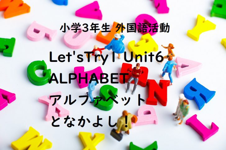 Let'sTry1 Unit6 ALPHABET