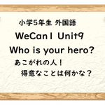 WeCan1 Unit9 Who is your hero?