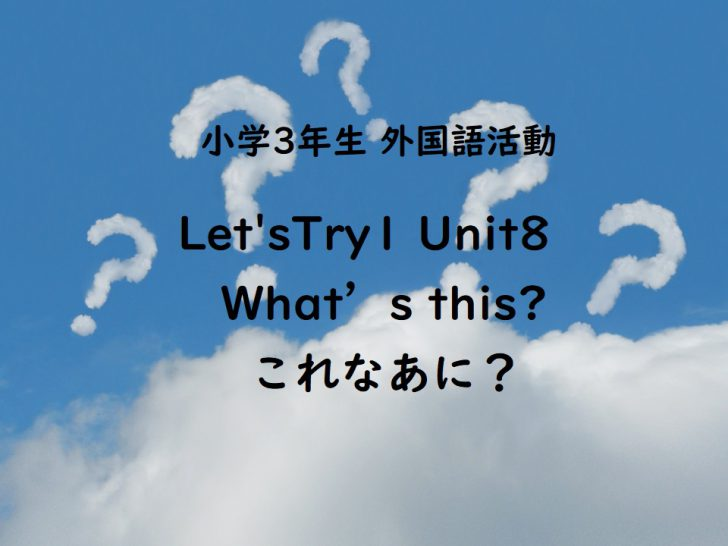 Let'sTry1 Unit8 What's this?