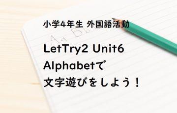 LetTry2 Unit6 Alphabet