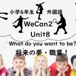 WeCan2 Unit8 What do you want to be?