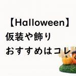2019【ハロウィン】仮装や飾りするならコレ!