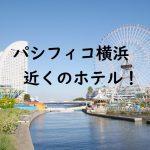 パシフィコ横浜近くのホテル!