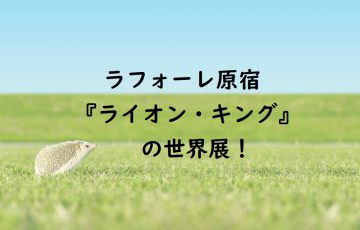 ラフォーレ原宿映画『ライオン・キング』の世界展!