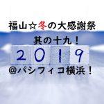 福山☆冬の大感謝祭其の十九!