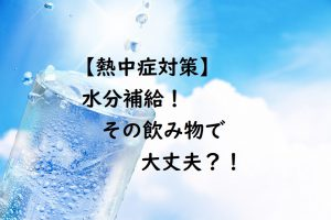 熱中症対策で水分補給!