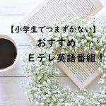 【Eテレ英語番組】小学生でつまずかないために!