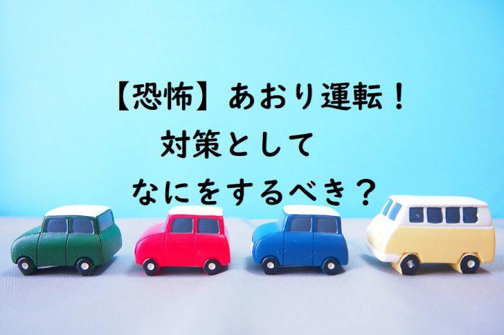 【恐怖】あおり運転!