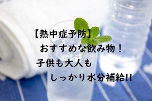 【熱中症予防】おすすめ飲み物!