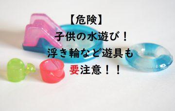 【危険】子供の水遊び!