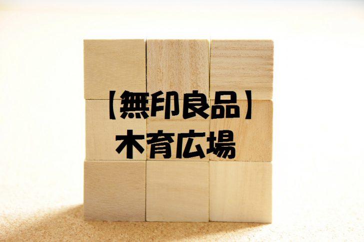 【無印良品】木育広場