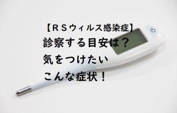 【RSウィルス感染症】