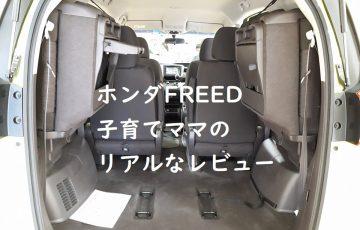 ホンダ【フリード】レビュー!