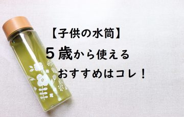 【子供の水筒】