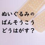 ぬいぐるみ【絆創膏】