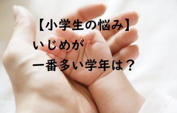 【小学生の悩み】