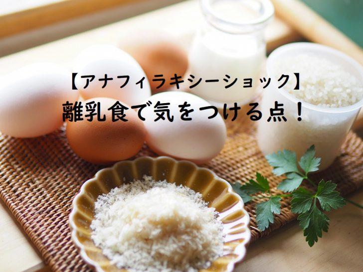 【アナフィラキシーショック】離乳食で気をつけなければならない点!