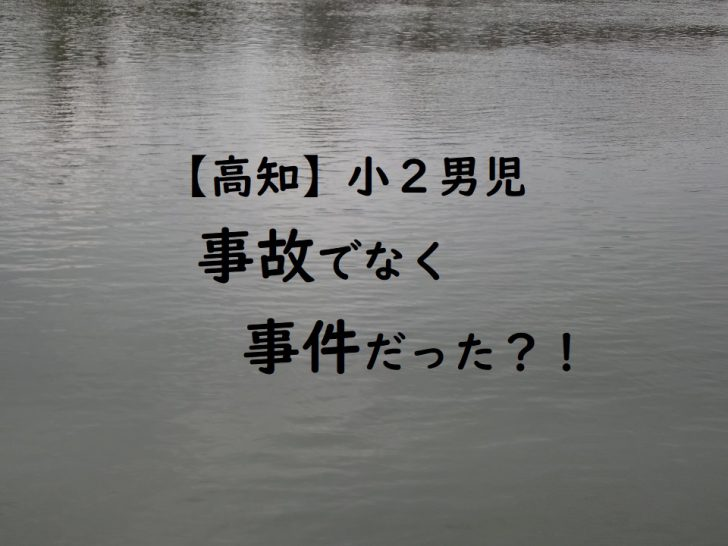 【高知小2男児】川遊び事故でなく事件だった