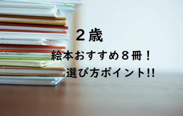 2歳絵本おすすめ8冊!