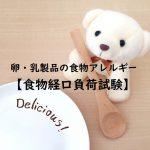 【食物経口負荷試験】卵・乳製品の食物アレルギー
