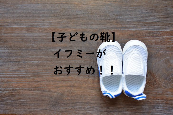 【子どもの靴】
