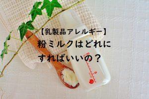 【乳製品アレルギー】粉ミルク