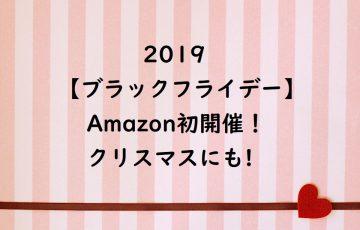 【ブラックフライデー2019】Amazon初開催!
