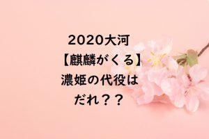 2020大河【麒麟がくる】濃姫の代役はだれ??
