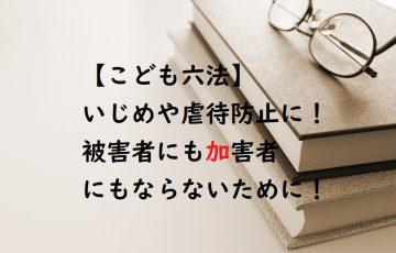 【こども六法】いじめや虐待防止に!