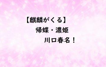 【麒麟がくる】帰蝶・濃姫の川口春名!
